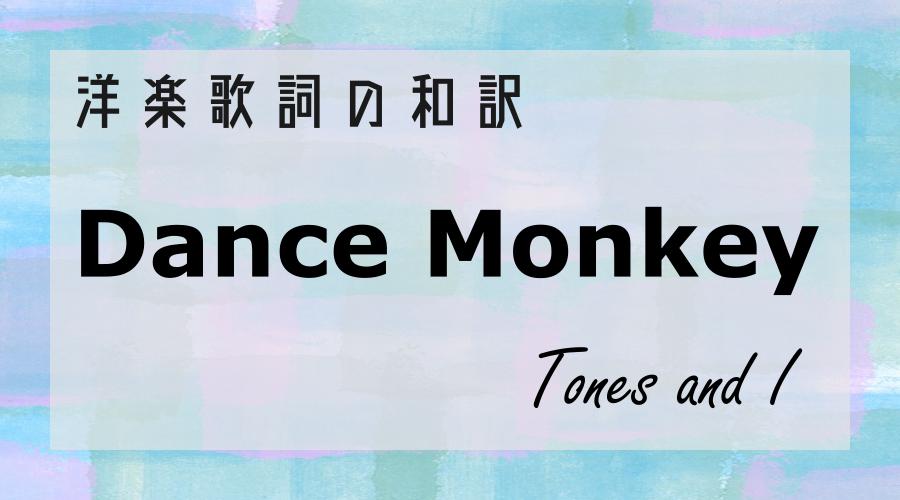 歌詞 ダンス モンキー